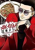 AK-69の泣きメシ(1) (ゲッサン少年サンデーコミックス)