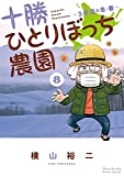 十勝ひとりぼっち農園(8) (少年サンデーコミックススペシャル)