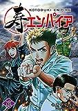 寿エンパイア(6) (裏少年サンデーコミックス)