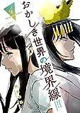 おかしき世界の境界線(4) (裏少年サンデーコミックス)
