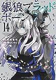 銀狼ブラッドボーン(14) (裏少年サンデーコミックス)