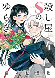 殺し屋Sのゆらぎ(4) (ゲッサン少年サンデーコミックス)