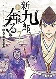 新九郎、奔る!(7) (ビッグコミックス)