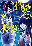 怪異と乙女と神隠し(3) (ビッグコミックス)