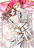 恋するランウェイ 5巻(完)(コミックニコラ)