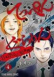 てっぺんぐらりん~日本昔ばなし犯罪捜査~ 4 (ヤングアニマルコミックス)