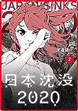日本沈没2020(2) (GANMA!)
