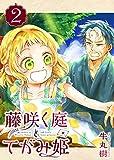 藤咲く庭とてがみ姫(2) (GANMA!)
