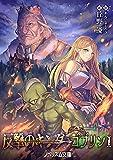 反撃のキング→ゴブリン(1) (ノベリズム文庫)