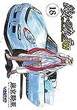 彼女のカレラEV (18) (リイドカフェコミックス)