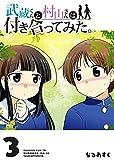 武蔵くんと村山さんは付き合ってみた。(3) (GANMA!)