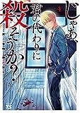 じゃあ、君の代わりに殺そうか?【電子単行本】 4 (ヤングチャンピオン・コミックス)