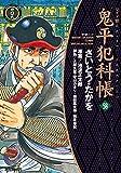 鬼平犯科帳 58巻 (SPコミックス)