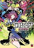 エコエコアザラクREBORN 2 (チャンピオンREDコミックス)