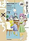 ばつ×いち(10) (バンブーコミックス 4コマセレクション)