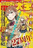 【電子版】月刊コミック 電撃大王 2021年6月号 [雑誌] 【電子版】電撃大王