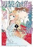 男装令嬢の不本意な結婚: 1【電子限定描き下ろしカラーイラスト付き】 (ZERO-SUMコミックス)
