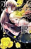 恋と心臓 7 (花とゆめコミックススペシャル)