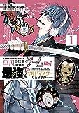 平凡高校生の俺がゲームでは最強ギルドのギルドマスターなんですが…… 1巻 (デジタル版ガンガンコミックスUP!)