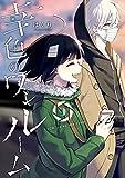 幸色のワンルーム 9巻 (デジタル版ガンガンコミックスpixiv)