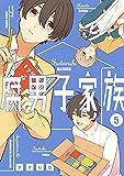 腐男子家族 5巻 (デジタル版ガンガンコミックスpixiv)