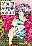 閻魔堂沙羅の推理奇譚 1巻 (デジタル版ビッグガンガンコミックス)