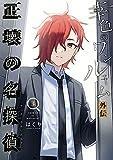 幸色のワンルーム 外伝 正壊の名探偵 3巻 (デジタル版ガンガンコミックスpixiv)