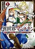 異世界マンチキン ーHP1のままで最強最速ダンジョン攻略ー(4) (シリウスコミックス)