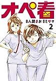 オペ看(2) (ヤングマガジンコミックス)