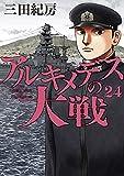 アルキメデスの大戦(24) (ヤングマガジンコミックス)