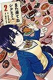 また来てね シタミさん(2) (週刊少年マガジンコミックス)