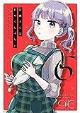 目黒さんは初めてじゃない(6) (パルシィコミックス)
