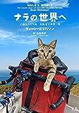 ナラの世界へ 子猫とふたり旅 自転車で世界一周