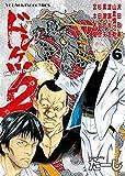 ドンケツ第2章(6) (ヤングキングコミックス)
