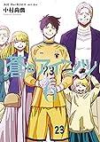蒼のアインツ(6) (コミックDAYSコミックス)