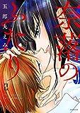 奈落のふたり(2) (コミックDAYSコミックス)