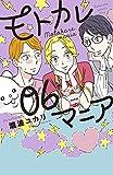 モトカレマニア(6) (Kissコミックス)
