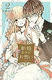 新婚だけど片想い(2) 【電子限定特典つき】 (なかよしコミックス)