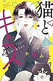 猫とキス(2) (別冊フレンドコミックス)