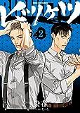 ビリケツ(2) (ヤングキングコミックス)