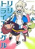リリィ・トライアングル(2) (星海社コミックス)