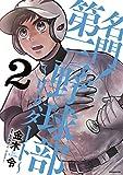 名門!第三野球部~リスタート~(2) (コミックブルコミックス)