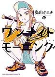 ワンナイト・モーニング(5) (ヤングキングコミックス)