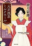 大正浅草ミルクホール (祥伝社文庫)