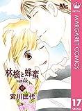 林檎と蜂蜜walk 17 (マーガレットコミックスDIGITAL)