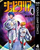 ジュピタリア 4 (ヤングジャンプコミックスDIGITAL)