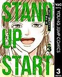 スタンドUPスタート 3 (ヤングジャンプコミックスDIGITAL)