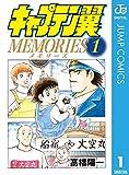 キャプテン翼 MEMORIES 1 (ジャンプコミックスDIGITAL)