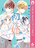 初×婚 6 (りぼんマスコットコミックスDIGITAL)