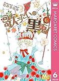 歌うたいの黒兎 6 (マーガレットコミックスDIGITAL)